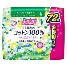 大王製紙 Daio Paper ナチュラさら肌さらりコットン100%吸水パンティライナー(ふつう)72枚