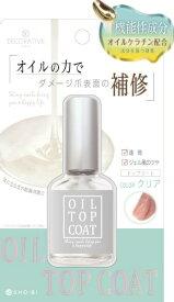 粧美堂 SHOBIDO OIL TOP COST(オイルトップコート) クリア[トップコート]
