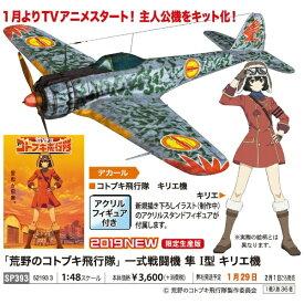 長谷川製作所 Hasegawa 1/48 「荒野のコトブキ飛行隊」 一式戦闘機 隼 一型 キリエ機