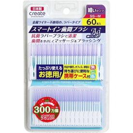 クリエイト create スマートイン 歯間ブラシ 60本入【rb_pcp】