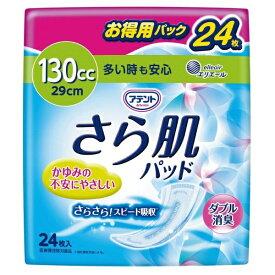 大王製紙 Daio Paper ナチュラさら肌パッド多い時も安心24枚