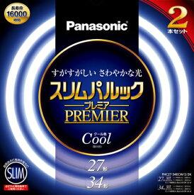 パナソニック Panasonic 丸形スリム蛍光ランプ 「スリムパルックプレミア」(27形+34形/クール色/2本入) FHC27・34ECW/2/2K[FHC2734ECW22K]