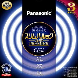 パナソニック Panasonic 丸形スリム蛍光ランプ 「スリムパルックプレミア」(20形+27形+34形/クール色/3本入) FHC20・27・34ECW/2/3K