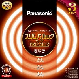 パナソニック Panasonic 丸形スリム蛍光ランプ 「スリムパルックプレミア」(20形+27形+34形/電球色/3本入) FHC20・27・34EL/2/3K