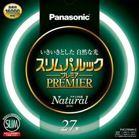 パナソニック Panasonic 丸形スリム蛍光ランプ 「スリムパルックプレミア」(27形/ナチュラル色) FHC27ENW/2