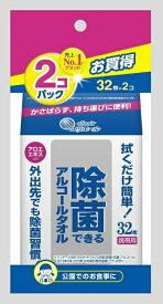 大王製紙 Daio Paper エリエール 除菌できるアルコールタオル 携帯用32枚2個【rb_pcp】