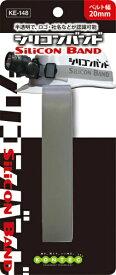 コンテック KONTEC ヘッドライト固定バンド 20mm 「シリコンバンド」 KE-148 ブラック