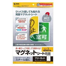 サンワサプライ SANWA SUPPLY 両面マグネットシート[A4サイズ /ノーカット] JP-MAGP8[JPMAGP8]【wtcomo】