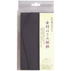 スズキ紙工 Suzukishiko はさみふくさ紫