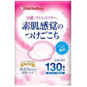 ジェクス JEX チュチュベビー ミルクパッドエアリー 130枚[母乳パッド]【rb_pcp】
