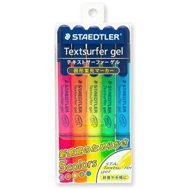 ステッドラー STAEDTLER テキストサーファーゲル 5色セット