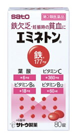 【第2類医薬品】エミネトン200錠佐藤製薬 sato