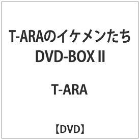 【送料無料】 エプコット T-ARAのイケメンたち DVD-BOX II 【DVD】