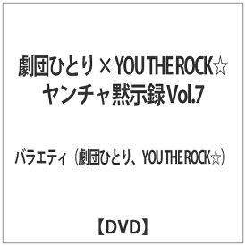 フォーサイドドットコム 劇団ひとり×YOU THE ROCK☆ ヤンチャ黙示録 vol.7 【DVD】