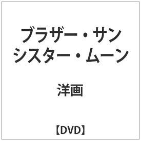 パラマウントジャパン Paramount ハッピー・ザ・ベスト!: : ブラザー・サン シスター・ムーン【DVD】