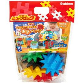 学研ステイフル Gakken Sta:Full ニューブロック つなげてまわる!くるくるギアパック