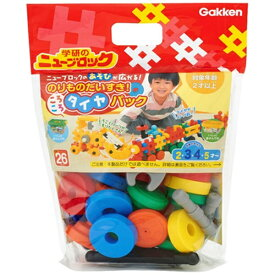 学研ステイフル Gakken Sta:Full ニューブロック のりものだいすき!ころころタイヤパック