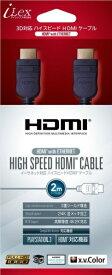 アイレックス HDMI ver1.4 ケーブル 2m ILXOT006【PS3】【ビックカメラグループオリジナル】