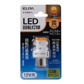 ELPA エルパ LED回転灯球12V用 G1006BY G-1006B(Y)