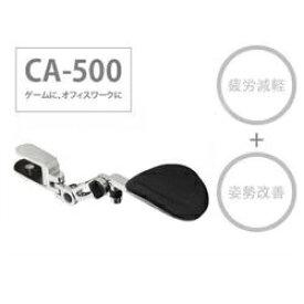 AREA エアリア アームスタンド CA-500