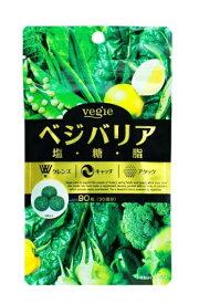 キヨラ KIYORA ベジエ ベジバリア塩糖脂【wtcool】