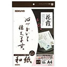 コクヨ KOKUYO インクジェットプリンタ用紙 和紙(A4サイズ・10枚) 花霞柄 KJ-W110-1[KJW1101]【wtcomo】