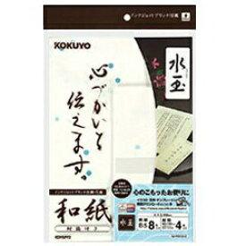 コクヨ KOKUYO インクジェットプリンタ用【封筒付き】 和紙(B5サイズ・8枚・封筒4枚) 水玉柄 KJ-WS120-2[KJWS1202]【wtcomo】