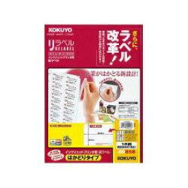 コクヨ KOKUYO マルチラベル インクジェット リラベルはかどりタイプ KJ-E80858N [A4 /100シート /18面]