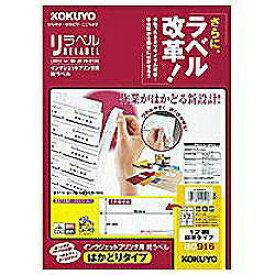 コクヨ KOKUYO マルチラベル インクジェット リラベルはかどりタイプ KJ-E80916N [A4 /100シート /12面]