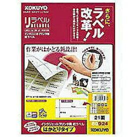 コクヨ KOKUYO マルチラベル インクジェット リラベルはかどりタイプ KJ-E80924 [A4 /100シート /21面][KJE80924]【wtcomo】
