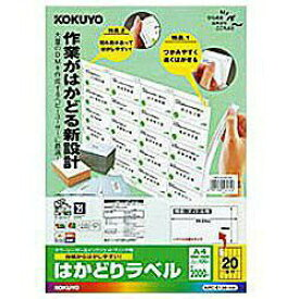 コクヨ KOKUYO マルチラベル はかどりラベル KPC-E120-100 [A4 /100シート /20面]