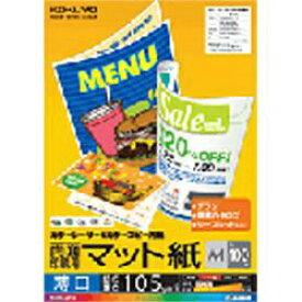 コクヨ KOKUYO カラーレーザー&カラーコピー用紙 両面印刷 マット紙 薄口 (A4サイズ・100枚) 白色度98%程度 LBP-F1110[LBPF1110]【wtcomo】