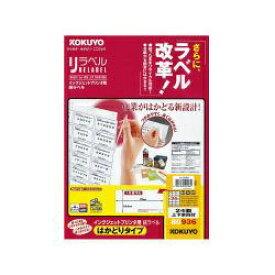 コクヨ KOKUYO マルチラベル インクジェット リラベルはかどりタイプ KJ-E80936N [A4 /100シート /24面][KJE80936N]【wtcomo】