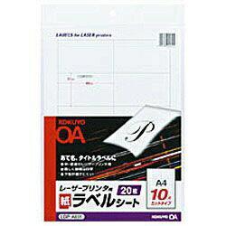 コクヨ レーザープリンタ用ラベルシート 〜紙ラベル〜(A4サイズ・10面・20枚)  LBP-A691[LBPA691]