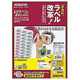 コクヨ KOKUYO マルチラベル インクジェット リラベルはかどりタイプ KJ-E80944N [A4 /100シート /44面][KJE80944N]