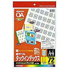 コクヨ KOKUYO インクジェット用タックインデックス 小 青 KJ-T693NB [A4 /10シート /72面]