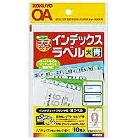 コクヨ KOKUYO インクジェット用 インデックスラベル 中 プチプリント 青 KJ-6055B [はがき /10シート /12面][KJ6055B]