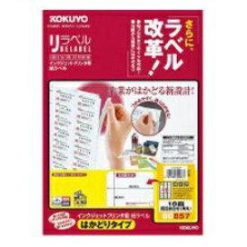 コクヨ KOKUYO マルチラベル インクジェット リラベルはかどりタイプ KJ-E80857N [A4 /20シート /18面]