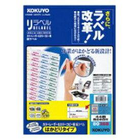 コクヨ KOKUYO マルチラベル カラーレーザー&カラーコピー用 リラベルはかどりタイプ LBP-E80368 [A4 /100シート /44面][LBPE80368]