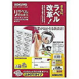 コクヨ KOKUYO マルチラベル インクジェット リラベルはかどりタイプ KJ-E80928N [A4 /100シート /18面]