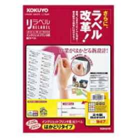 コクヨ KOKUYO マルチラベル インクジェット リラベルはかどりタイプ KJ-E80947N [A4 /20シート /24面][KJE80947N]