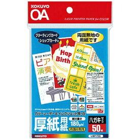 コクヨ KOKUYO カラーレーザー&インクジェット用紙 〜厚紙用紙〜(ハガキサイズ・50枚)LBP-F35[LBPF35]【wtcomo】