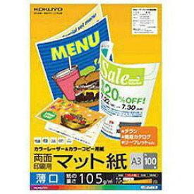 コクヨ KOKUYO カラーレーザー&カラーコピー 両面印刷用マット紙・薄口 (A3・100枚) LBP-F1130[LBPF1130]【wtcomo】