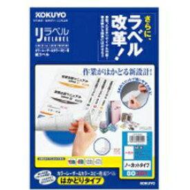 コクヨ KOKUYO マルチラベル カラーレーザー&カラーコピー用 リラベルはかどりタイプ LBP-E80381 [A4 /20シート /1面]