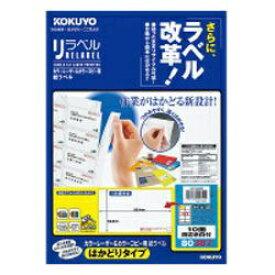 コクヨ KOKUYO マルチラベル カラーレーザー&カラーコピー用 リラベルはかどりタイプ LBP-E80387 [A4 /20シート /10面][LBPE80387]