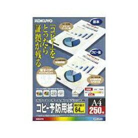コクヨ KOKUYO カラーレーザー&インクジェット用紙 〜コピー予防用紙〜(A4サイズ・250枚) KPC-CP15N[KPCCP15]【wtcomo】