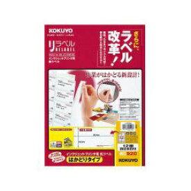 コクヨ KOKUYO マルチラベル インクジェット リラベルはかどりタイプ KJ-E80920N [A4 /100シート /12面][KJE80920N]