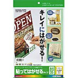 コクヨ KOKUYO 紙ラベル 貼ってはがせるタイプ カラーレーザー&インクジェット KPC-HH101-20 [A4 /20シート /1面]