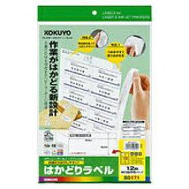 コクヨ KOKUYO マルチラベル プリンタを選ばないはかどりラベル KPC-E80171 [A4 /20シート /12面][KPCE80171]