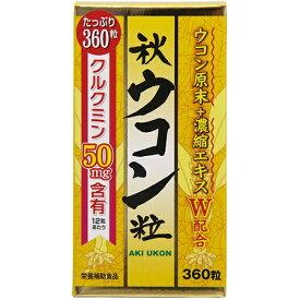 ウェルネスジャパン 秋ウコン粒 360粒
